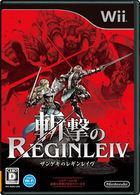 Portada oficial de de Zangeki Reginleiv para Wii